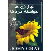 کتاب نیاز زن ها خواسته مردها اثر جان گری نشر عقیل