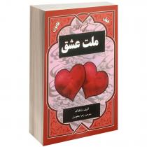 کتاب چهل قانون ملت عشق اثر الیف شافاک