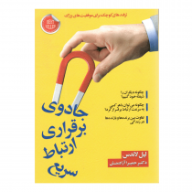 کتاب جادوی برقراری ارتباط سریع اثر لیل لاندس نشر الماس پارسیان