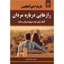 کتاب رازهایی درباره مردان(که هر زنی باید بداند) اثر باربارا دی آنجلس انتشارات نیک فرجام