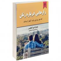 کتاب رازهایی درباره زنان(که هر مردی باید بداند) اثر باربارا دی آنجلیس انتشارات نیک فرجام