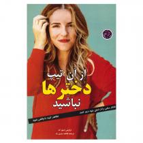 کتاب از آن تیپ دخترها نباشید اثر تراویس استورک نشر ملینا