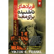 کتاب فریادهای ناشنیده برای معنا اثر ویکتور فرانکل نشر نیک فرجام