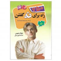 کتاب 250 راه برای نه گفتن اثر سوزان نیومن نشر ریواس