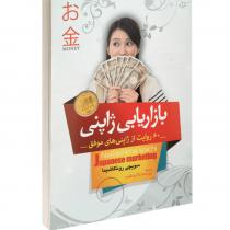 کتاب بازاریابی ژاپنی اثر سویچی روناگاشیما انتشارات آوای منجی