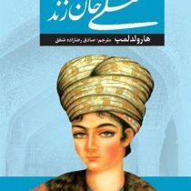 کتاب لطفعلی خان زند اثر هارولد لمب انتشارات آراستگان