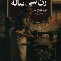 کتاب زن سی ساله اثر انوره دوبازاک