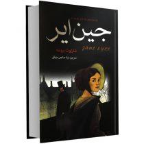 کتاب جین ایر اثر شارلوت برونته نشر آتیسا