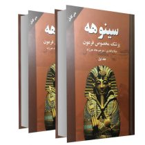 کتاب سینوهه پزشک مخصوص فرعون اثر میکا والتاری نشر نیک فرجام (2جلدی)