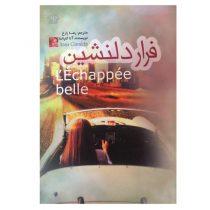 کتاب فرار دلنشین اثر آنا گاوالدا انتشارات آزرمیدخت