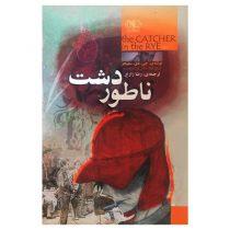 کتاب ناطور دشت اثر جی.دی سلینجر نشر کشاورز