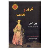 کتاب غرور و تعصب اثر جین آستین نشر نیک فرجام قطع جیبی