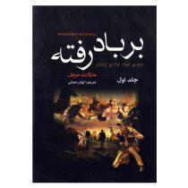 کتاب رمان بر باد رفته (دو جلدی) اثر مارگارت میچل نشر آتیسا