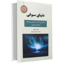 کتاب دنیای سوفی اثر یوستین گوردر نشر سپهر ادب سایز جیبی