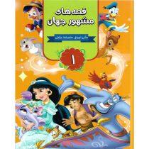 کتاب قصه های مشهور جهان 1 اثر آنی اورباخ نشر آتیسا