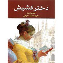 کتاب دختر کشیش اثر جورج اورول نشر نیک فرجام
