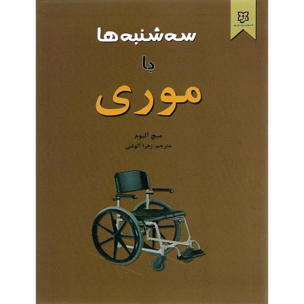 کتاب سه شنبه ها با موری اثر میچ آلبوم نشر نیک فرجام