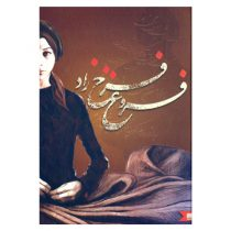 کتاب دیوان اشعار فروغ فرخزاد نشر نگین ایران