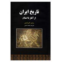 کتاب تاریخ ایران از آغاز تا اسلام اثر رومن گیرشمن نشر سپهر ادب