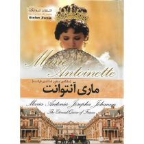 کتاب ماری آنتوانت ( ملکه منفور اما ابدی فرانسه ) اثر اشتفان تسوایک نشر آسمان علم