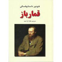 کتاب قمارباز اثر فئودور داستایوفسکی نشر بهشت گمشده