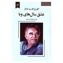 کتاب عشق سال های وبا اثر گابریل گارسیا مارکز انتشارات نیک فرجام