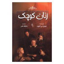 کتاب زنان کوچک اثر لوئیزا می الکوت انتشارات آذرمیدخت