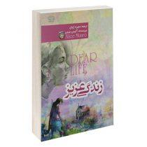 کتاب زندگی عزیز اثر آلیس مونرو انتشارات کتاب پارس