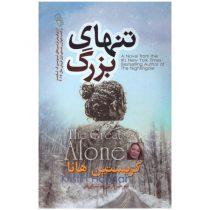 کتاب تنهایی بزرگ اثر کریستین هانا انتشارات آزرمیدخت