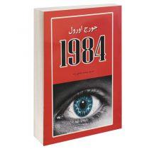 کتاب 1984 اثر جورج اورول انتشارات آلوس