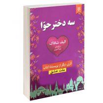 کتاب سه دختر حوا اثر الیف شافاک انتشارات نیک فرجام