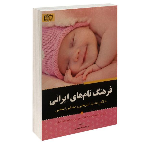 کتاب فرهنگ نام های ایرانی اثر محمد عباسی نشر برات
