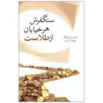 کتاب سنگفرش هر خیابان از طلاست اثر کیم-وو-چونگ انتشارات تمیشه