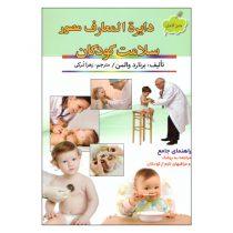 کتاب دایره المعارف مصور سلامت کودکان اثر برنارد والمن انتشارات سیمای نور امید