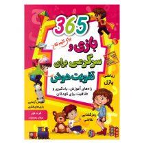 کتاب 365 بازی و سرگرمی برای تقویت هوش اثر گرت مور انتشارات آتیسا