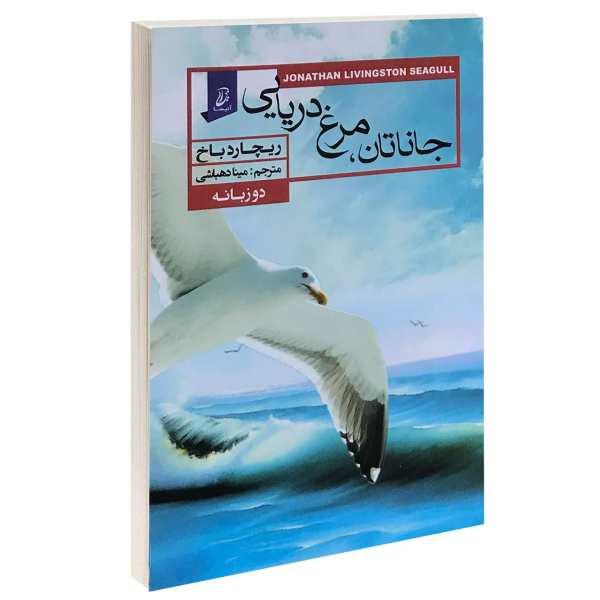 کتاب جاناتان مرغ دریایی (دوزبانه) اثر ریچارد باخ انتشارات آتیسا