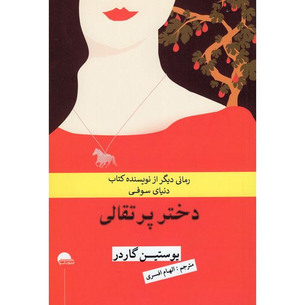 کتاب دختر پرتقالی اثر یوستین گردر نشر آسو