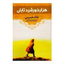 کتاب هزار خورشید تابان اثر خالد حسینی انتشارات آراستگان