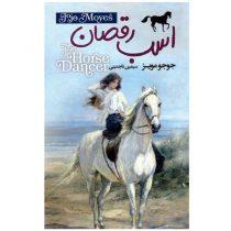 کتاب اسب رقصان اثر جوجو مویز انتشارات آتیسا