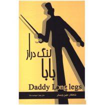 کتاب بابا لنگ دراز اثر جین وبستر انتشارات آسمان علم