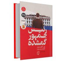 کتاب رئیس جمهور گمشده اثر بیل کلینتون و جیمز پترسون انتشارات باران خرد