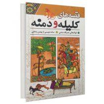 کتاب قصه های کلیله و دمنه اثر ابوالمعالی نصرالله منشی نشر راه معاصر
