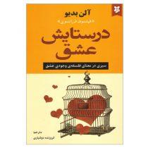 کتاب در ستایش عشق اثر آلن بدیو