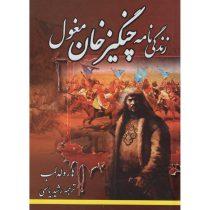 کتاب زندگی نامه چنگیز خان مغول اثر هارولد لمب انتشارات اصباح
