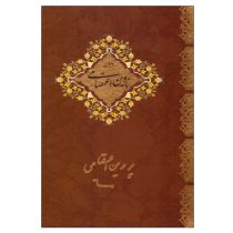 کتاب دیوان پروین اعتصامی نشر سالار الموتی
