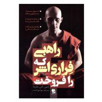 کتاب راهبی که فراری اش را فروخت اثر رابین. اس. شارما نشر شیر محمدی