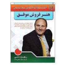 کتاب هنر فروش موفق اثر ریچارد دنی انتشارات الماس پارسیان