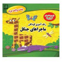 کتاب رنگ آمیزی کودکان ماجراهای جنگل (پشت وایت بردی)