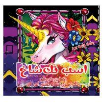 کتاب رنگ آمیزی کودکان اسب تک شاخ اثر جید سامر (پشت وایت بردی)