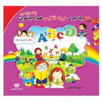 کتاب یادگیری حروف انگلیسی همراه با تمرین (پشت وایت بردی)